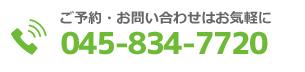 未病堂治療院 ご予約・お問い合わせ 電話番号