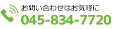 045-834-7720