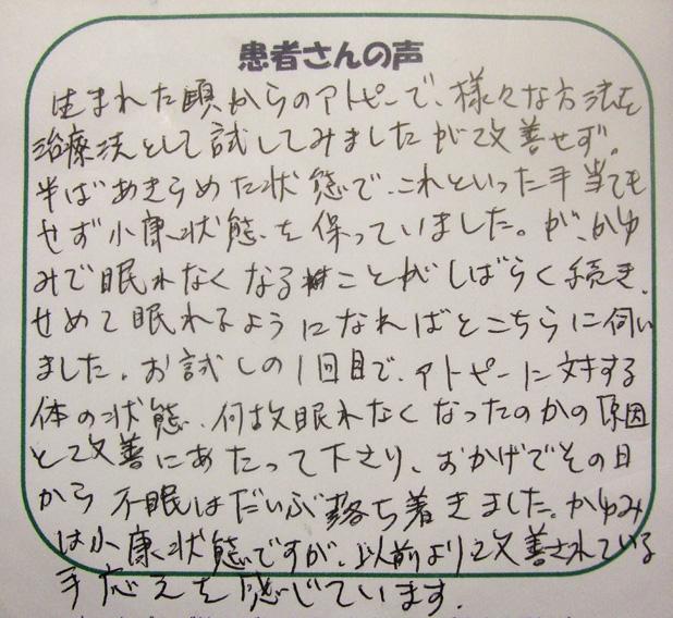 アトピー性皮膚炎・眠れない(35才 OL)
