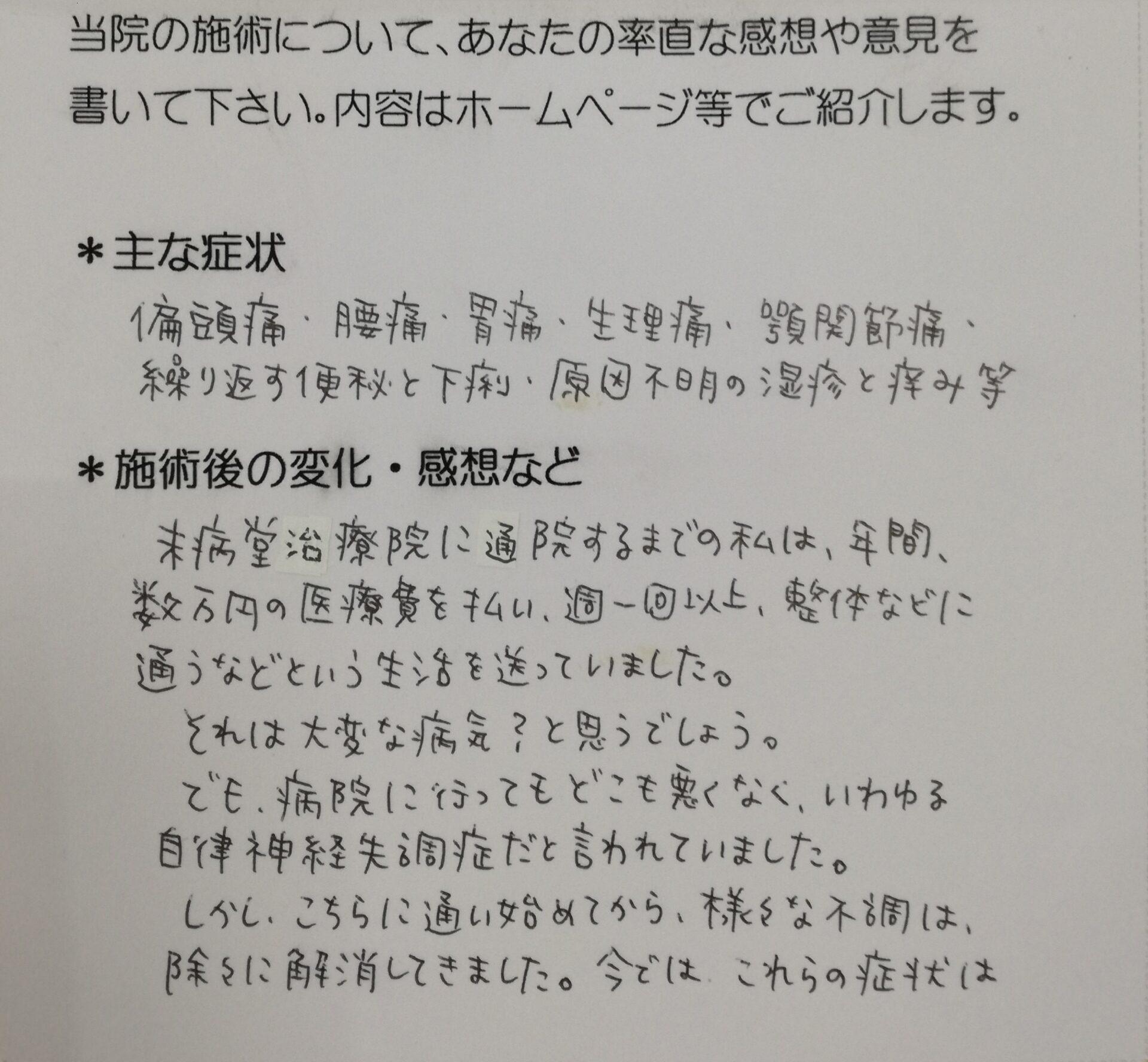 頭痛(天候による偏頭痛)(41才女性 公務員)