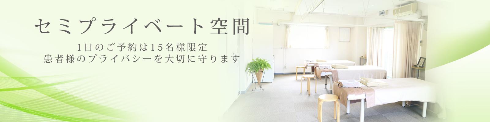 セミプライベート空間 1日のご予約は15名様限定 患者様のプライバシーを大切に守ります